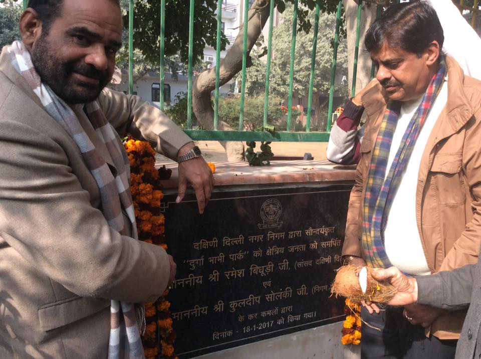 18/1/17 Inauguration of Roads, Open Gym & Beautification of Park